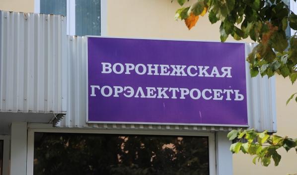 «Воронежгорэлектросеть».