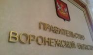 В облправительстве назначили нового чиновника.