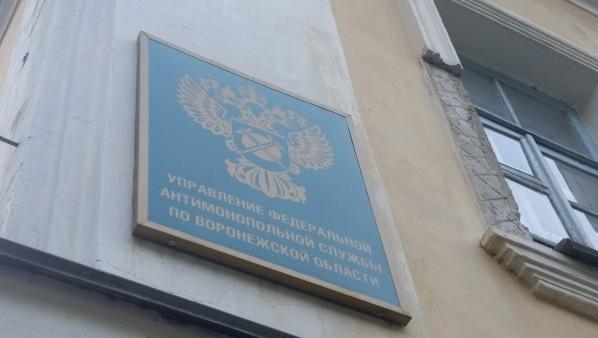 УФАС России по Воронежской области.