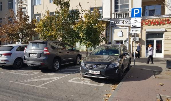 Парковка для инвалидов.