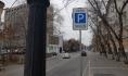 Тем, кто не платит за парковку, придется потратиться на штрафы.