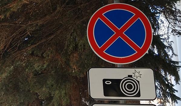 Остановка запрещена.