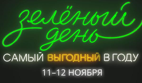 «Зеленый день» от Сбербанка.