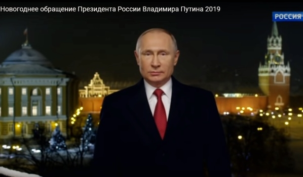 Путин поздравил россиян с Новым годом.