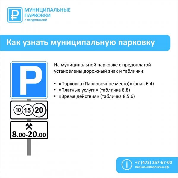 Узнать муниципальную парковку можно вот по этим знакам.