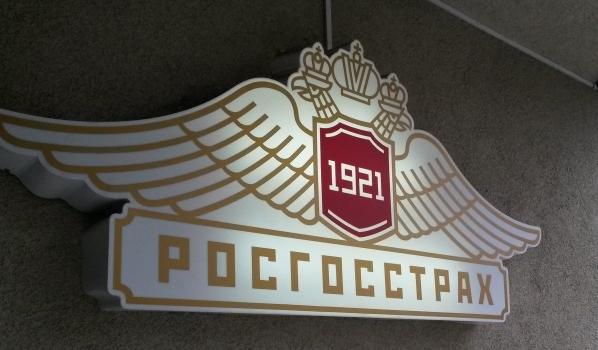 Воронежский филиал ПАО СК «Росгосстрах» оштрафовали.