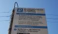 Информационный щиток муниципальной платной парковки.