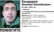 Михаил Бондарев.