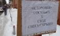 Такие таблички стоят по всему городу.