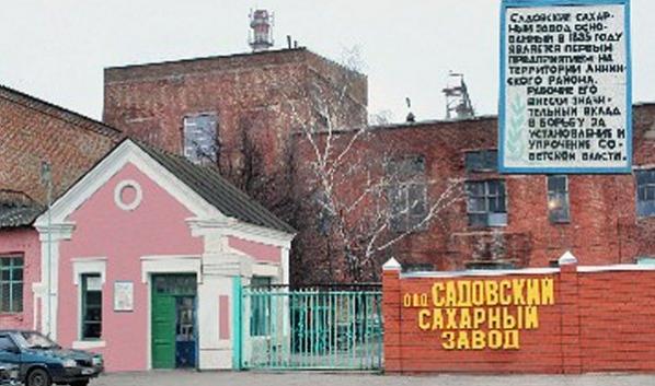 Сахарный завод «Садовский».