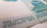 1 тысяча рублей.