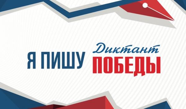 «Диктант Победы».