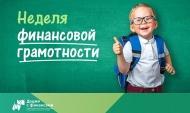 Неделя финансовой грамотности для детей и молодежи.