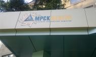 «МРСК Центра».