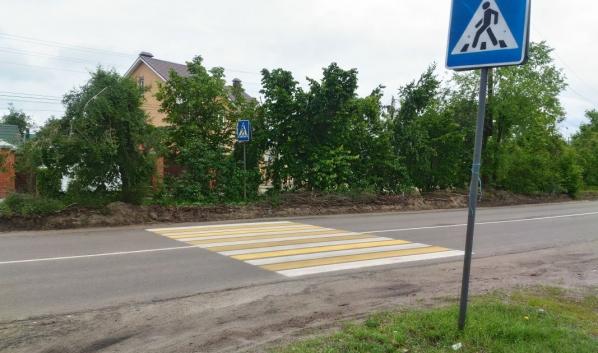 Новый пешеходный переход.