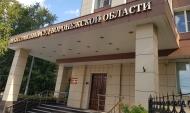 Арбитражный суд Воронежской области.