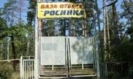База отдыха «Росинка».