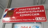 Воронежцы интересуются политикой.