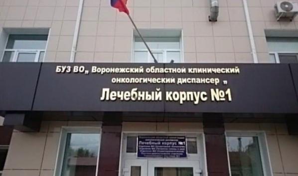 Онкологический диспансер в Воронеже.