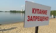 Купаться или не купаться - вот в чем вопрос.