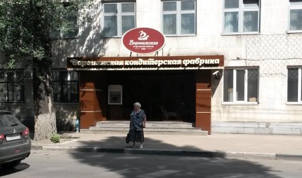 Воронежская кондитерская фабрика.
