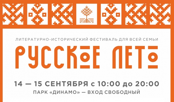 Фестиваль «Русское лето» в Воронеже.