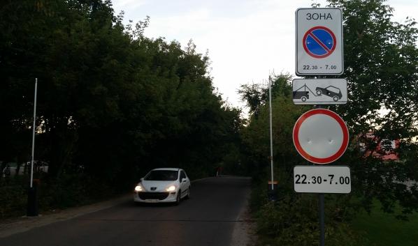 Въезд будет запрещено уже от шлагбаума.