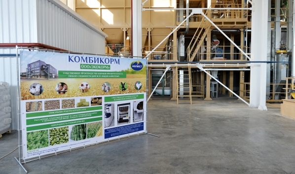 Комбикормовый завод.