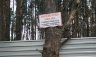 Вот такая вывеска появилась около Северного леса.