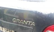 «Лада Гранта».