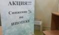 Воронежцы оформляют жилищные кредиты.