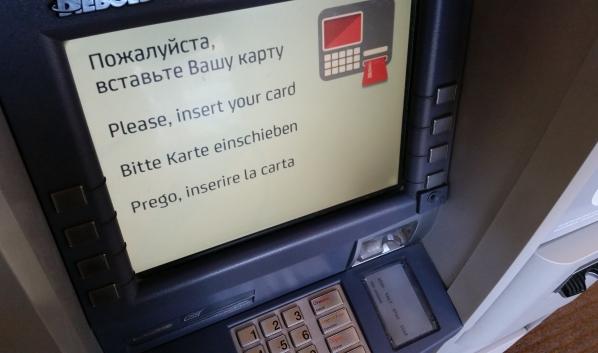Банкомат.
