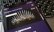 Самый популярный онлайн-сериал «Игра престолов».