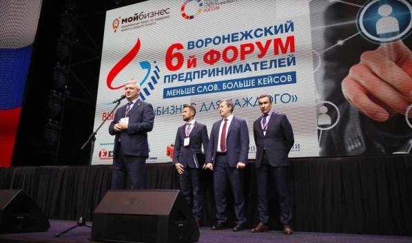 VI Воронежский форум предпринимателей.