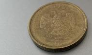 Сейчас самый большой номинал монеты - это 10 рублей.