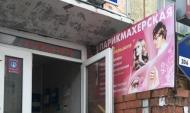 Парикмахерская «Василиса».