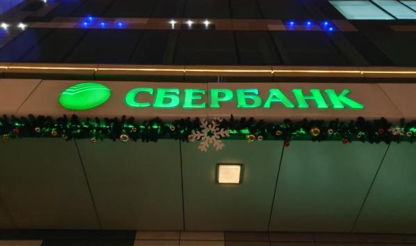 Как офисы Сбербанка будут работать на праздниках.