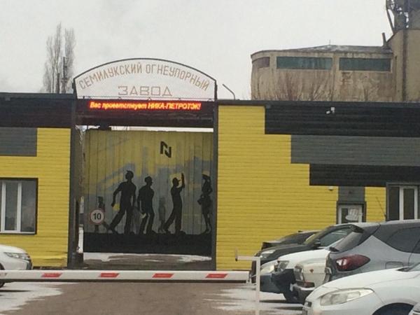 Семилукский завод компании «Ника-Петротэк».