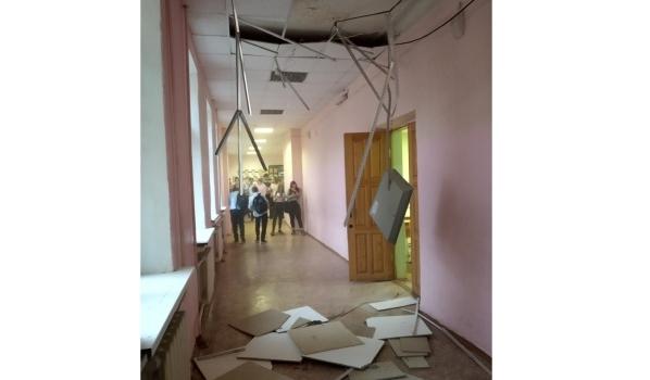 ЧП произошло в школе.