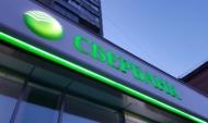 Сбербанк представил «Накопительный счет» с повышенной процентной ставкой.