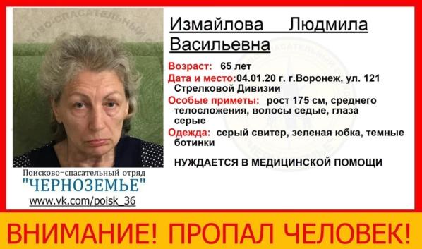 Женщина пропала без вести.