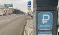 Платная парковка в Воронеже так нормально и не заработала.