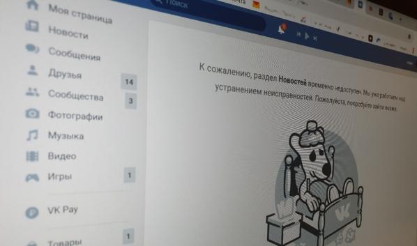 Сообщают о сбое «ВКонтакте».