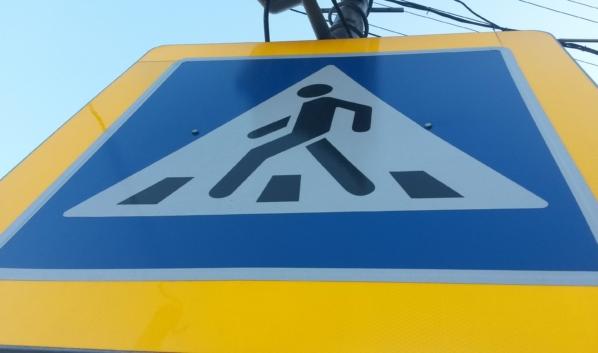 Знак «Пешеходный переход».