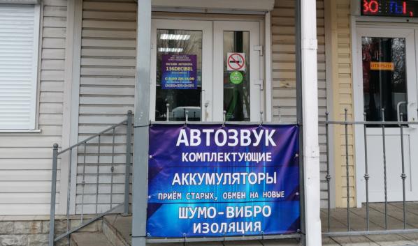 Деятельность магазина мешала местным жителям.