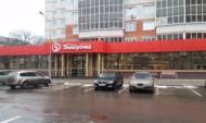 С «Пятёрочки» взыскали 808 тысяч рублей долгов по взносам на капремонт.