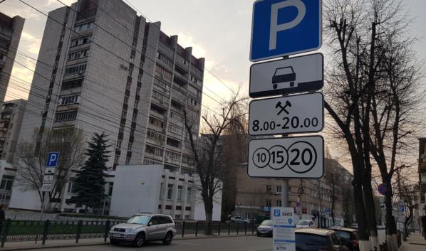 Платные парковки есть, но они фактически не работают.