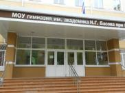 Гимназия имени Басова.