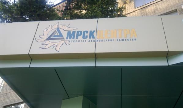 ПАО «МРСК Центра».