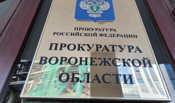 Прокуратура Воронежской области.